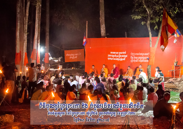 The Third Tree Ordination in Preahroka Forest